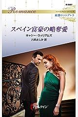 スペイン富豪の略奪愛 ハーレクイン・ロマンス~純潔のシンデレラ~ Kindle版