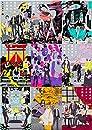 【Amazon.co.jp 限定】真夜中のオカルト公務員コミック1-9巻セット カバーイラストカード9枚付き