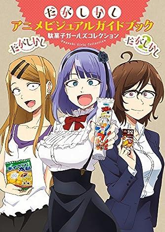 だがしかし アニメビジュアルガイドブック: 駄菓子ガールズコレクション (少年サンデーグラフィック)