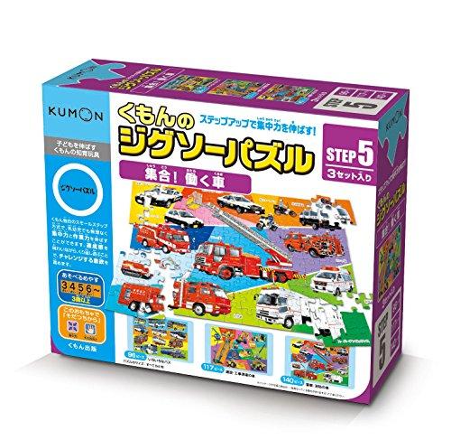 くもんのジグソーパズル集合!働く車 [子どもを伸ばすくもんの知育玩具ジグソーパズルSTEP5] ([教育用品])