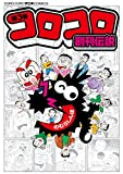 コロコロ創刊伝説(3) (てんとう虫コミックス)
