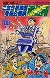 こちら葛飾区亀有公園前派出所 103 (ジャンプコミックス)