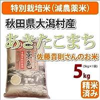 ≪特別栽培米(減農薬米)≫秋田県大潟村産「あきたこまち」生産者「佐藤貴則」5kg