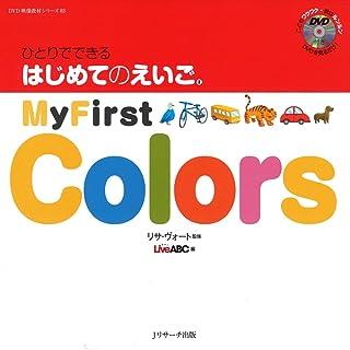 ひとりでできる はじめてのえいご(3) My First Colors DVD付 (DVD映像教材シリーズ 3)