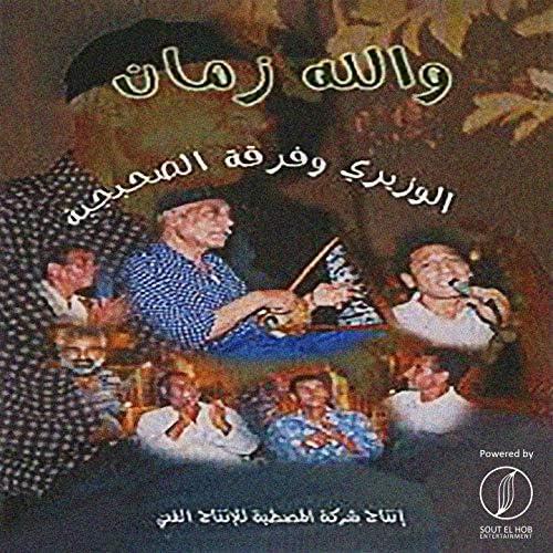 Al Sohbageya