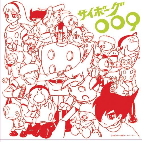 アニメ・ミュージック・カプセル「サイボーグ009」