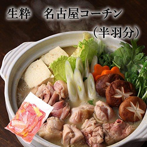 地鶏本来の味を甦らせた生粋名古屋コーチン! 半羽分(約650g)