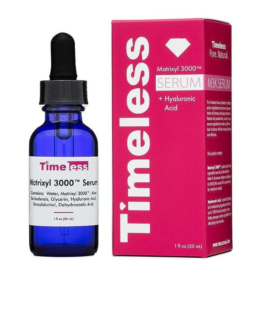 忌避剤六分儀起訴するTimeless Skincare マトリキシル 3000 セラム ヒアルロン酸 配合 30ml