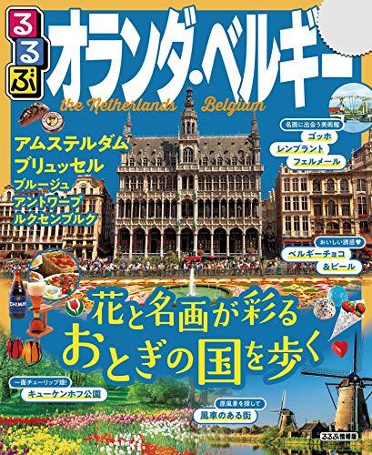 るるぶオランダ・ベルギー(2020年版) (るるぶ情報版(海外))