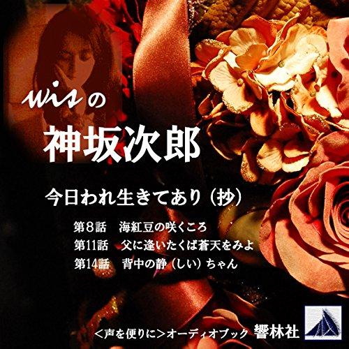 『wisの神坂次郎「今日われ生きてあり」』のカバーアート