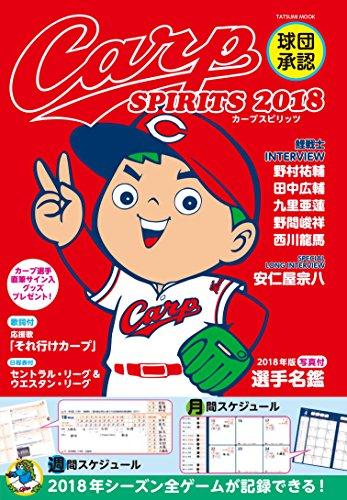 球団承認 Carp SPIRITS【カープスピリッツ】 2018 (タツミムック)