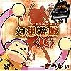 幻想遊戯 <紅> ~Museum of Marasy[東方Project]【同人CD】