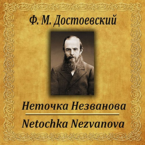 Netochka Nezvanova Audiobook By Fyodor Dostoevsky cover art