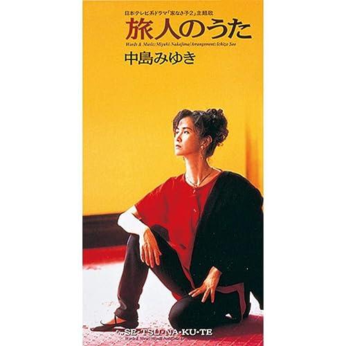 Amazon Music - 中島みゆきの旅人のうた - Amazon.co.jp