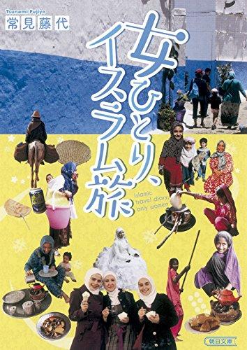 女ひとり、イスラム旅 (朝日文庫)の詳細を見る
