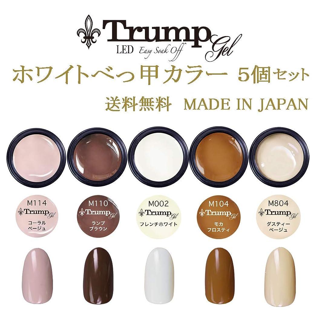 ヘクタール触覚束ねる【送料無料】日本製 Trump gel トランプジェルホワイトべっ甲カラージェル 5個セット スタイリッシュでオシャレな 白べっ甲カラージェルセット