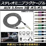 AP ステレオミニプラグケーブル AUX 3.5mm 3極 オス-オス 1m 外部スピーカーから音楽再生♪ グリーン AP-MM0039-1M-GR