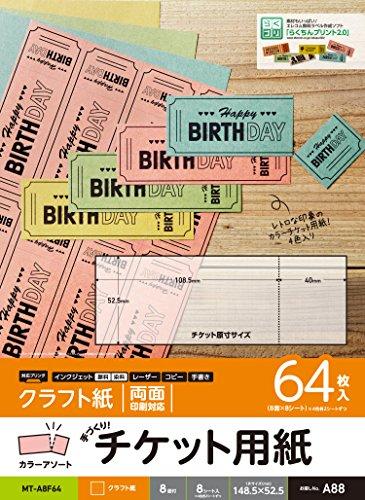 エレコム マルチカード チケット用紙 A4 クラフト紙 両面印刷 8面付×8枚入り カラーアソート 【日本製】 お探しNo:A88 MT-A8F64