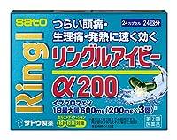 【指定第2類医薬品】リングルアイビーα200 24カプセル ※セルフメディケーション税制対象商品