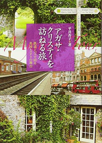 アガサ・クリスティを訪ねる旅—鉄道とバスで回る英国ミステリの舞台 - 平井 杏子, 本田 亮