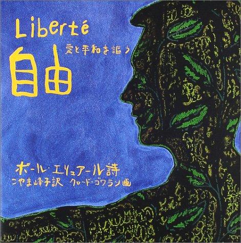 自由―愛と平和を謳うの詳細を見る