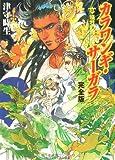 カラワンギ・サーガラ完全版〈2〉犠牲の神 (角川文庫―角川スニーカー文庫)