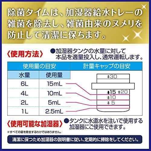 『加湿器の除菌タイム 液体タイプ 無香料 給水タンク内の除菌・ヌメリ防止専用除菌剤 500ml』の4枚目の画像