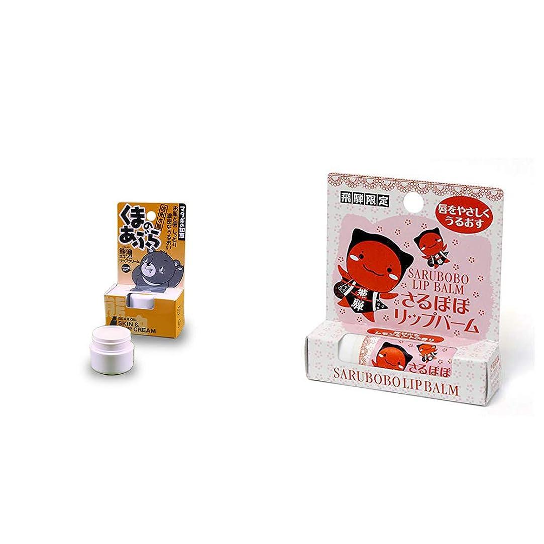 [2点セット] 信州木曽 くまのあぶら 熊油スキン&リップクリーム(9g)?さるぼぼ リップバーム(4g)