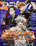 アニメディア 2020年 11 月号