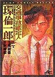 交通事故鑑定人環倫一郎 第2巻 (ジャンプコミックスデラックス)