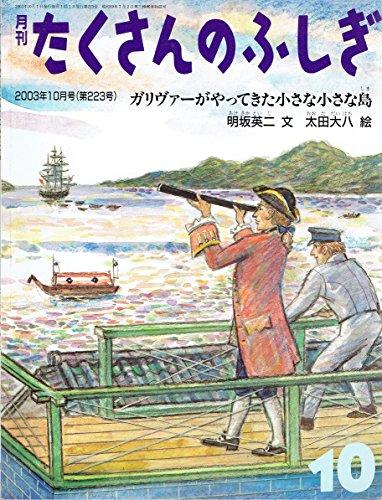 ガリヴァーがやってきた小さな小さな島 月刊たくさんのふしぎ 223号