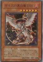 遊戯王OCG ホルスの黒炎竜 LV6 スーパーレア ソウル・オブ・デュエリスト