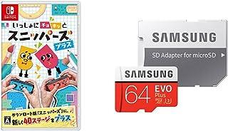 いっしょにチョキッと スニッパーズ プラス + Samsung microSDXCカード 64GB セット - Switch