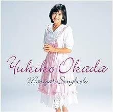 岡田有希子 Mariya's Songbook