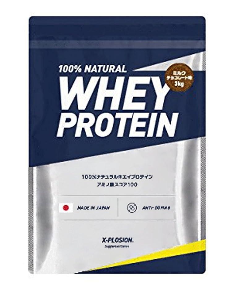 バーター封建ショップエクスプロージョン ホエイプロテイン 3㎏(約100食分) ミルクチョコレート味 国産