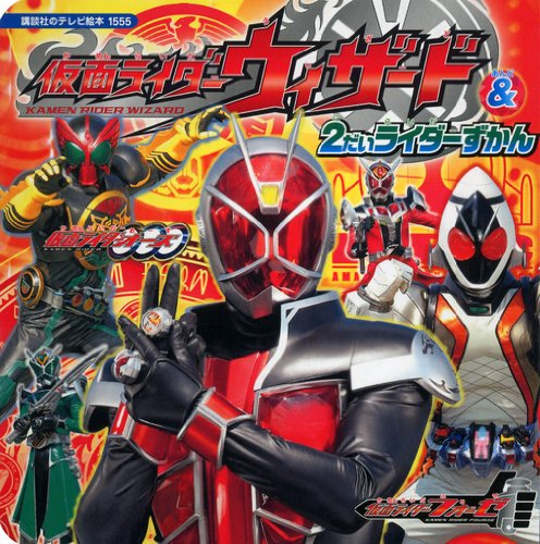 (TV picture book of 1555 Kodansha) Kamen Rider Wizard and two rider picture book (2012) ISBN: 4063445550 [Japanese Import]