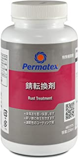 Permatex パーマテックス ラストトリートメントサビ転換剤 透明 236ml [ PTX81775 ]