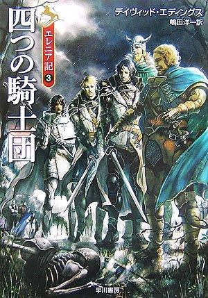 四つの騎士団―エレニア記〈3〉 (ハヤカワ文庫FT)の詳細を見る