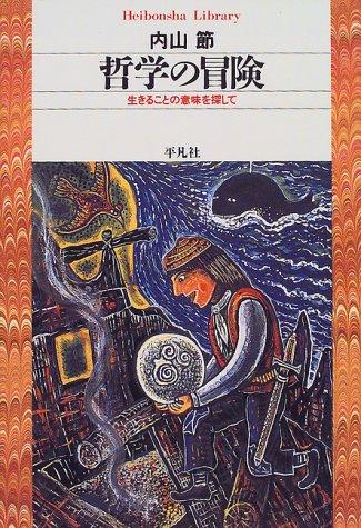 哲学の冒険 (平凡社ライブラリー)