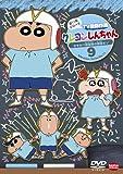 クレヨンしんちゃん TV版傑作選 第11期シリーズ 9 かすかべ防衛隊の解散だゾ[DVD]