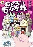 おどろ町モノノケ録(1) (電撃ジャパンコミックス)