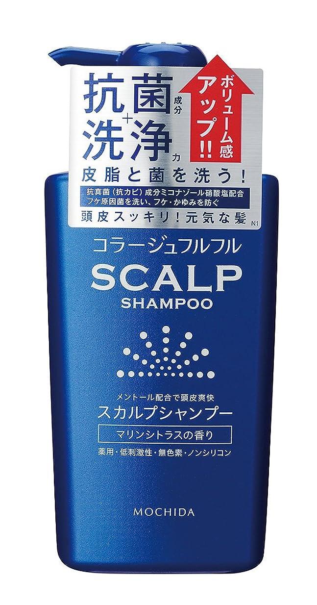 カスタム応答綺麗なコラージュフルフル スカルプシャンプー マリンシトラスの香り 360mL  (医薬部外品)