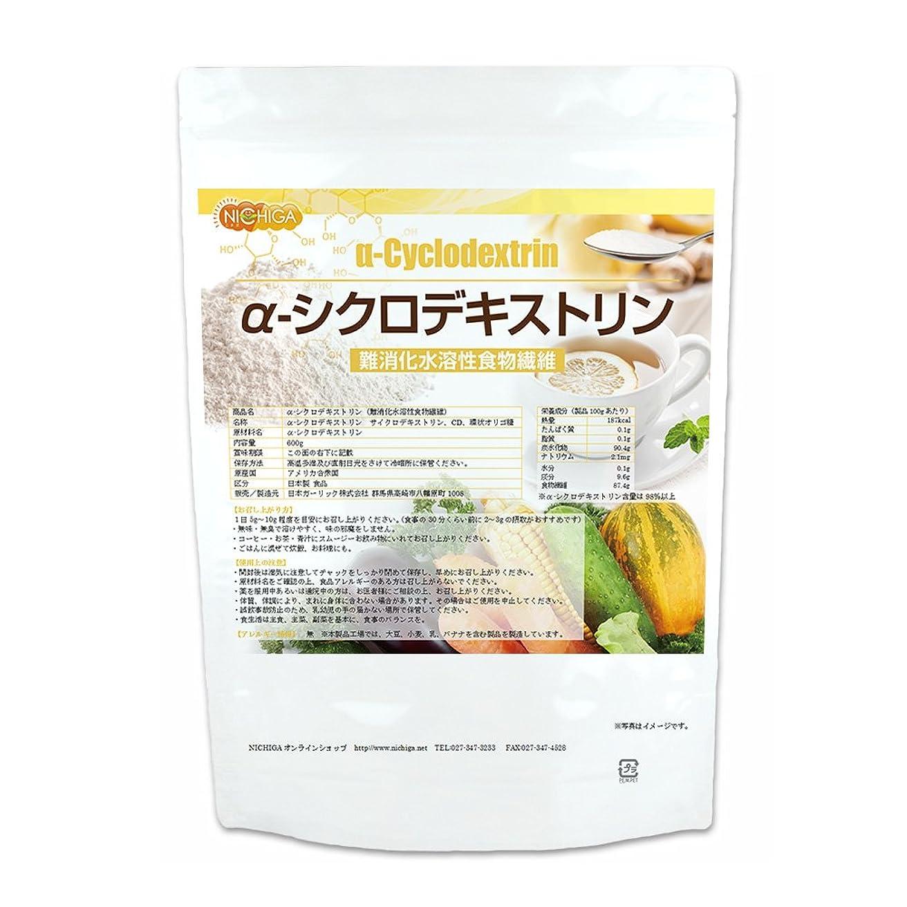 ユダヤ人消費愛国的なα-シクロデキストリン 600g(難消化水溶性食物繊維)[01] NICHIGA(ニチガ) サイクロデキストリン 環状オリゴ糖