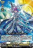 ヴァンガード D-BT01/007 豪儀の天剣 オールデン (RRR トリプルレア) 五大世紀の黎明