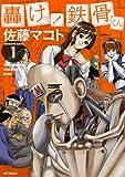 轟けっ!鉄骨くん 1 (MFコミックス フラッパーシリーズ)