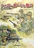 シュガーローフの戦い 上―日米少年兵達の戦場
