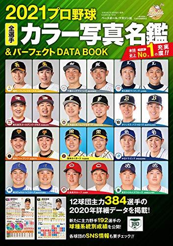 2021プロ野球全選手カラー写真名鑑&パーフェクト DATA BOOK (B.B.MOOK1518)
