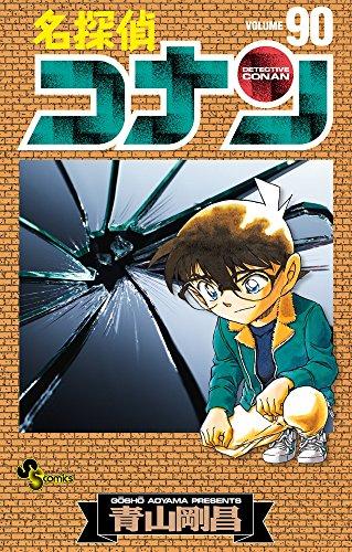 名探偵コナン (90) (少年サンデーコミックス)