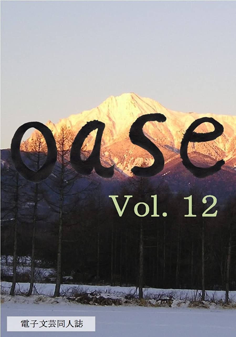 驚き顕微鏡社会主義者oase 電子文芸同人誌 Vol.12