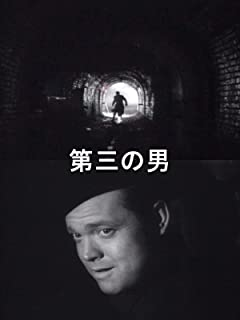 第三の男(字幕版)
